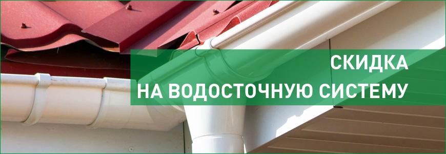 Скидка на водосточную систему в Красноярске