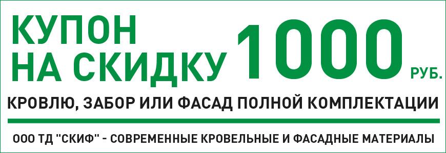 Купон на 1000 рублей на кровлю, забор, фасад