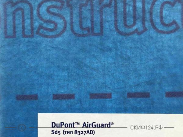 Мембрана пароизоляционная AirGuard SD5 для кровли дома