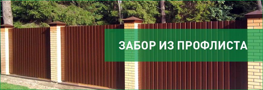 Забор из профлиста с полимерным покрытием