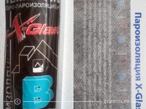 Пароизоляция X-Glass B для кровли и фасада