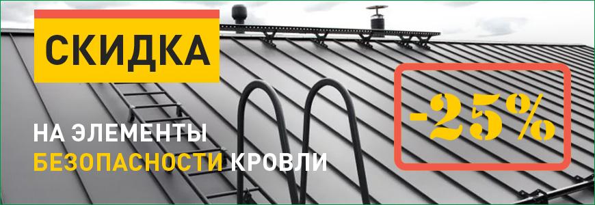 Скидка на системы безопасности кровли красноярск