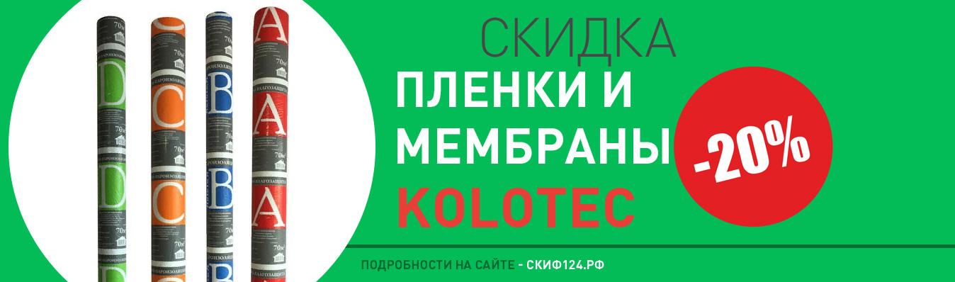 Скидка 20% на пленки и мембраны фирмы Kolotek