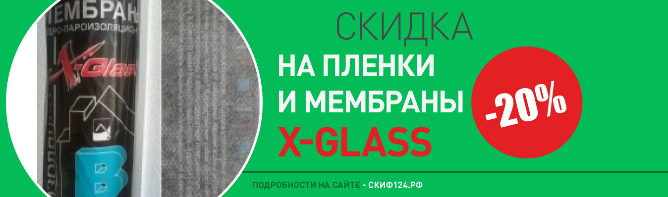 Скидка на пленку и мембрану производителя x-glass