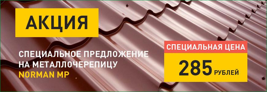 Специальная цена на металлочерепицу Норман МП