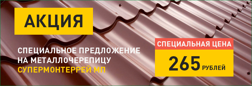Акционная цена на металлочерепицу Супермонтеррей