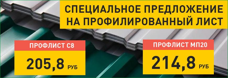 Специальная цена профлист в Красноярске