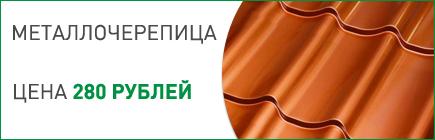 Новая цена на металлочерепицу за 280 рублей
