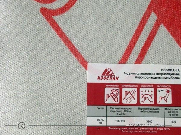 Мембрана Изоспан А для защиты утеплителя от влаги и конденсата
