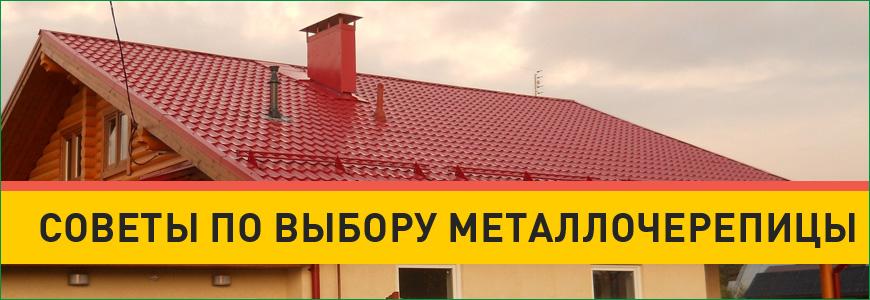 Советы по правильному выбору металлочерепицы